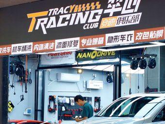 翠西技研汽车服务有限公司