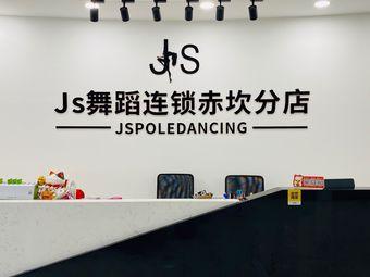 JS舞蹈全国连锁(赤坎校区)
