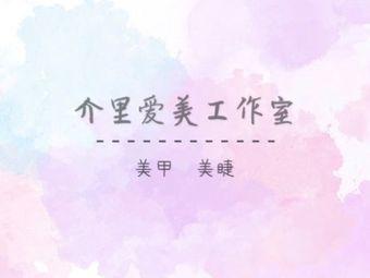 介里美甲&美睫Studio