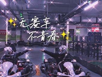 浪巢卡丁车俱乐部(蜂巢店)
