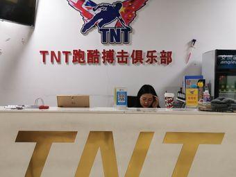 TNT跑酷搏击俱乐部(金宝三店)