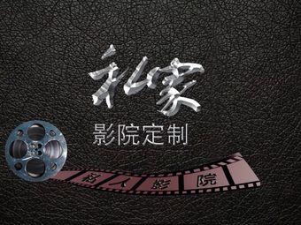 昆山私人影院定制(亭林店)
