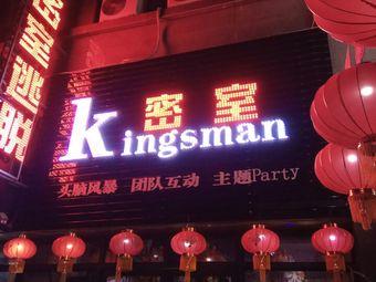 Kingsman密室