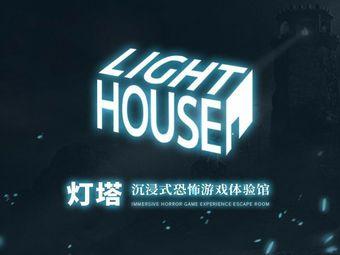 lighthouse·灯塔沉浸式恐怖馆