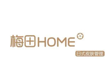 梅田Home日式皮肤管理