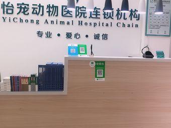 怡宠动物医院(桥西店)