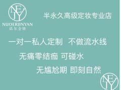 诺尔金妍半永久高级定妆的图片