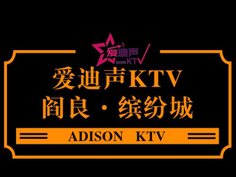 愛迪聲互聯網KTV(閻良店)