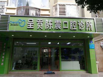 呈贡陈震口腔诊所