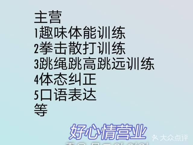 孩子王KOK少儿训练中心(宝华店)