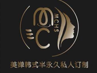 MC半永久纹绣高端定制(万象城店)