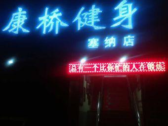 康桥健身(塞纳店)