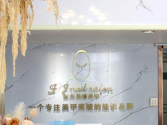 张杰日式美睫美甲(建业凯旋广场店)