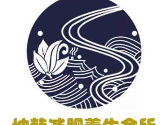 坤赫减肥养生馆(世纪花园店)