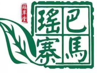 巴马瑶寨头疗养生(理工店)