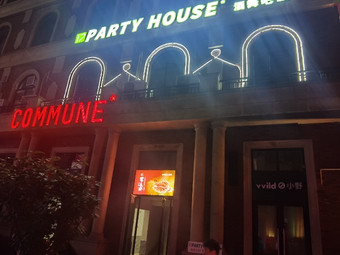 17PARTYHOUSE(渔人码头店)