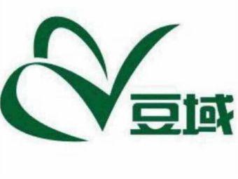 豆域专业祛痘(高青店)