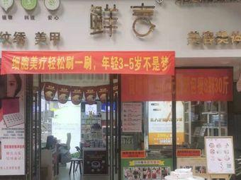 鲜言科技鲜护肤(晋江店)