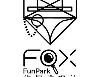 FOX·FunPark推理社(巨龙南路店)