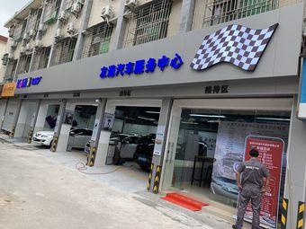 深圳市东浩汽车服务中心