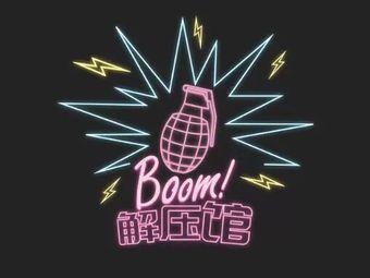 Boom解压馆