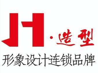 H•造型(花千坊店)