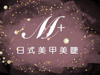 M+日式美甲美睫(东汇城店)
