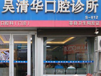 清华口腔诊所