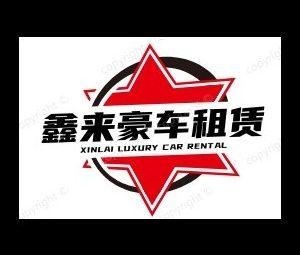 鑫来豪车租赁(东站店)