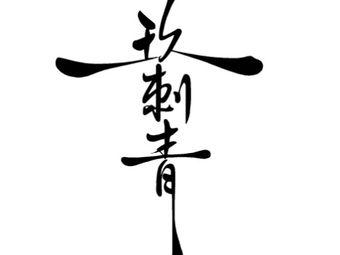 西宁纹身玖刺青