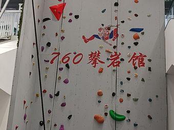760攀岩馆(石岐大信店)