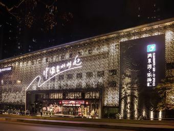 清水湾·乐汤汇(北二环店)