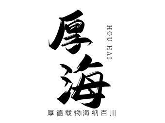 厚海全息剧本桌游馆