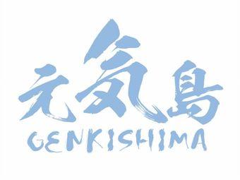 GENKISHIMA·元气岛影咖