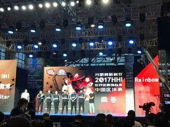 芭雅街舞中国舞
