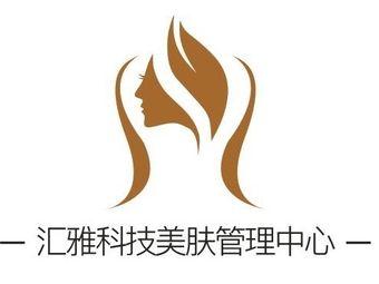 匯雅科技美膚管理中心