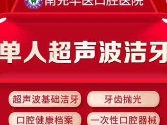 华医口腔医院(顺庆院区)