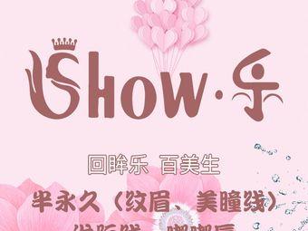 Show乐半永久纹眉·纹身