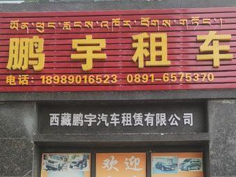 西藏鹏宇汽车租赁有限公司