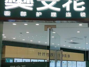 樊文花(万达广场店)