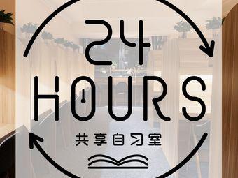 24HOURS共享自习室