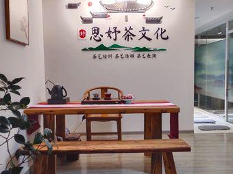 思妤茶文化·茶艺培训(会展航洋店)