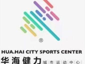 华海健力游泳健身运动中心(高新店)