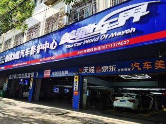 美驰车界汽车服务中心(红港路店)