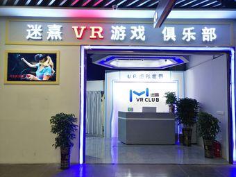 迷熹VR游戏俱乐部(欢乐橙店)