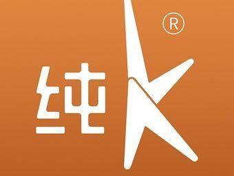 纯K(大十字店)