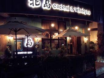 北岛Cocktail&Whisky Bar