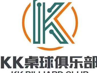 kk桌球俱乐部
