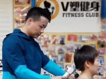 V塑健身(工大店)