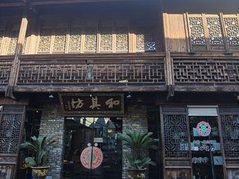 和其坊(紫阳古街店)